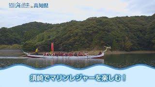 『おらんくの海』須崎でマリンレジャーを楽しむ! 日本財団 海と日本PROJECT in 高知県 2018 #28
