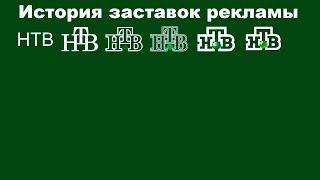 """История заставок выпуск №27 заставки рекламы """"НТВ"""" часть 1"""