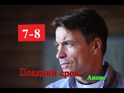 Поздний срок сериал 7 и 8 серии Анонс и Содержание серий