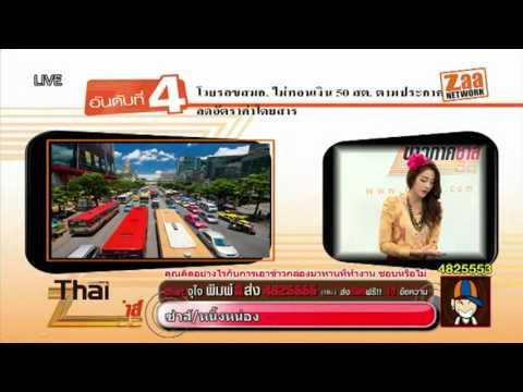 Mthai ข่าวภาคซ่าส์ ข่าวซ่า5อันดับ_1(02-09-11)