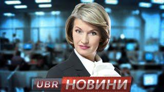 UBR NEWS 18 02 2016 1700 #news #ubr #новости #новини