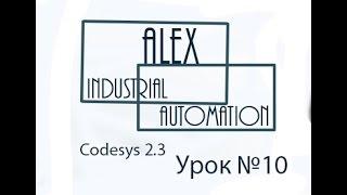 CodeSys 2.3 Овен ПЛК Урок №10