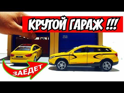 Гаражи для машинок моделек. Новая Lada Vesta SW Cross. Распаковка и обзор. Про машинки.