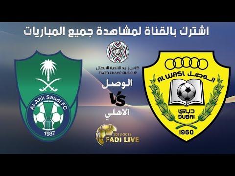 البث المباشر مباراة الوصل vs الاهلي || كأس زايد للأندية الأبطال || 16/2/2019