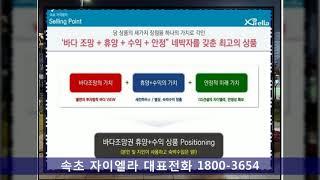 속초 자이엘라 - 분양사무실 1800-3654