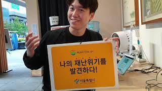 서울시 재난안전진단 인터뷰
