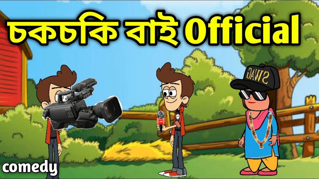 চকচকি বাই Official 🤣🔥 || Bhondu Party || comedy video