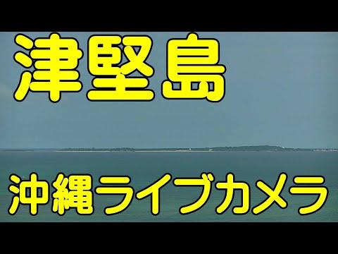 【津堅島 沖縄】 日の出・海の色、お天気カメラ沖縄東の空。Tsuken island Okinawa Japan.【ちんあなご】