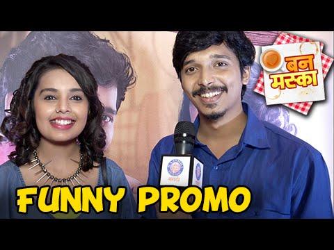 Funny Story Behind BUN MASKA Promo 2! | Zee Yuva Marathi Serial | Shivani Rangole