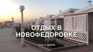Крым 2019. Отдых в Крыму у моря ближе не бывает!