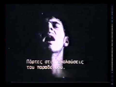 Hellraiser (1987) - Greek VHS trailer