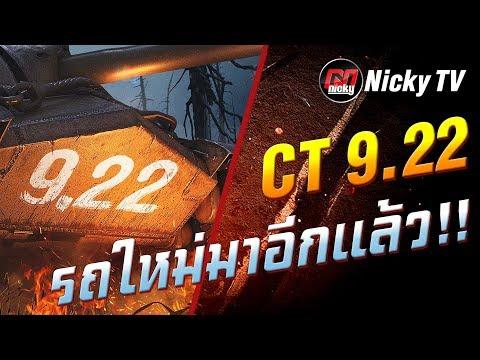 World of Tanks || Update CT 9.22 รถใหม่มาอีกแล้ว!!