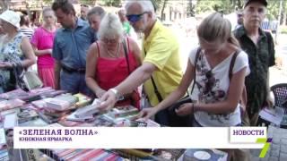 Дерибасовскую накрыло «Зеленой волной»