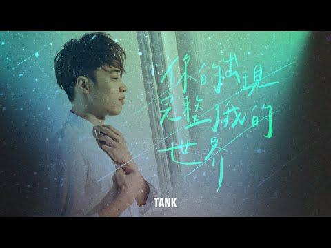 Tank呂建忠《你的出現完整了我的世界》Official MV