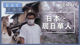 《當遊客不存在》EP 9 - 日本 – 居日華人