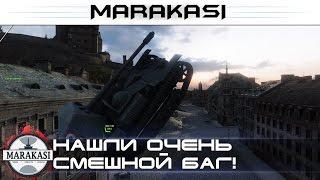 Нашли очень смешной баг! улетные приколы в World of Tanks