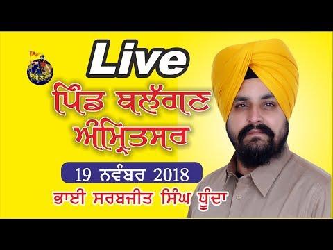 Live: BALAGAN | Amritsar | Bhai Sarbjit singh Dhunda | Sikhi Lehar TV & Radio