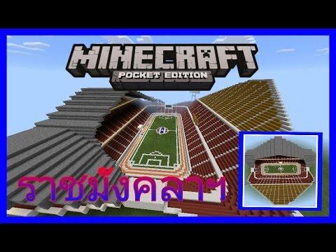 [AZD]-[รีวิว]สนามฟุตบอลราชมังคลากีฬาสถานในMinecraft PE มายคราฟ พีอี สนามฟุตบอลารชมังกีฬาสถาน