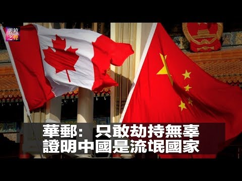 明镜之声|华邮:只敢劫持无辜,证明中国是流氓国家;绑架中国政治正常发展的四项基本原则;第三名加拿大人在中国被捕身份确认;川普簽署《西藏旅行对等法》生效201812204