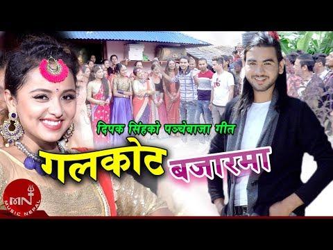 New Panche Baja Song 2075/2018 | Galkot Bajar - Dipak Singh & Nisha Shrish Ft. Karishma Dhakal