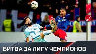 Видео, которое заставит вас отложить все дела и включить «Зенит» – ЦСКА