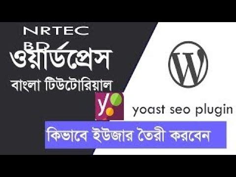WordPress Install Bangla Tutorial | yoast seo plugin Free Install thumbnail