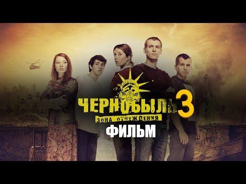 Чернобыль 3 сезон или фильм