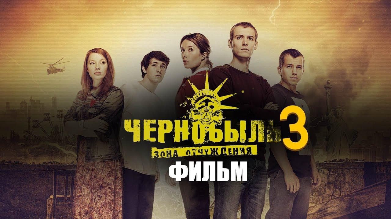 Чернобыль 3 сезон или фильм - YouTube