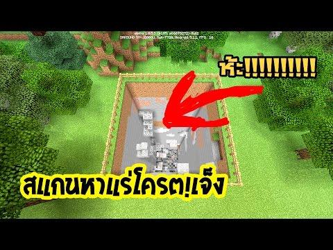 แมพสแกนหาแร่ โคตร!เท่  (MinecraftPE Search Ore Automatic)