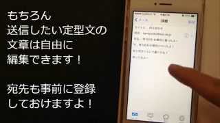 【iphoneアプリ紹介動画】メール定型文&SNS&SMS