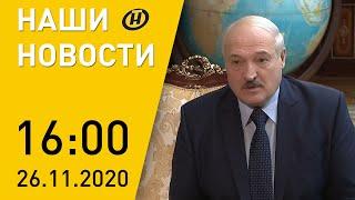 Наши новости ОНТ: Лукашенко об отношениях Беларуси и России; ситуация с коронавирусом; дорожный сбор