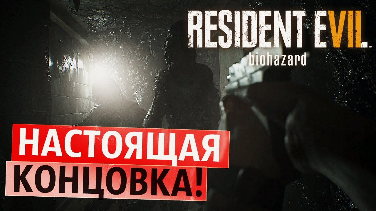 ИСТИННАЯ КОНЦОВКА! ● Final Update ● Resident Evil 7 Teaser: Beginning Hour