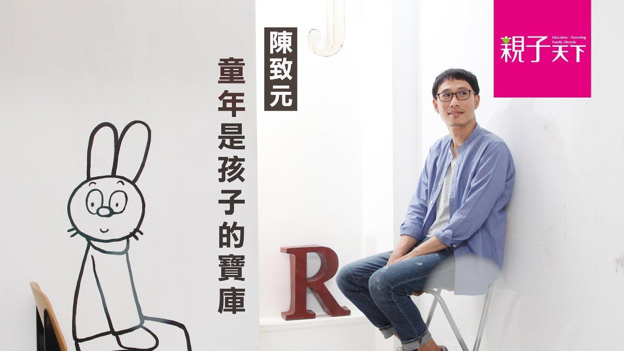 國際繪本大師‧陳致元:童年的雜貨店美學,造就我給孩子沒有壓力,自由探索的童年寶庫|親子天下 - YouTube