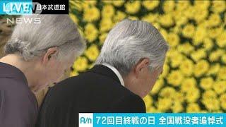 全国戦没者追悼式での天皇陛下のお言葉。 本日、「戦没者を追悼し平和を...
