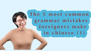 The 5 most common grammar mistakes foreigners make in chinese (1)