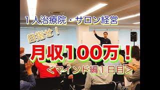 整骨院 経営 月収100万円プロジェクト<マインド編1日目> 【生沼秀明】 thumbnail