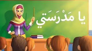 أناشيد أطفال يا مدرستي -  arabic song for kids my shcool - Chanson en arabe mon école