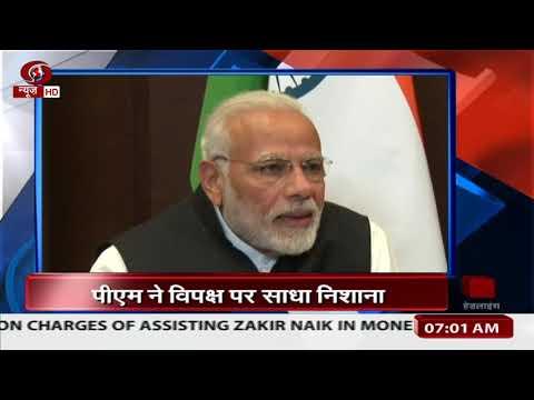 Hindi News Headlines| 7 am | 23/03/19|  India boycotts Pakistan National Day event