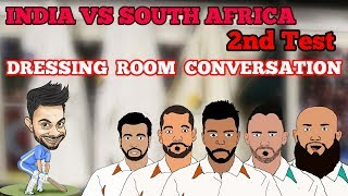INDIA VS SOUTH AFRICA 2ND TEST | DRESSING ROOM CONVERSATION