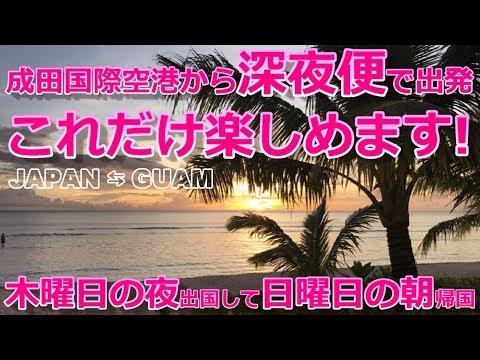 【旅行】グアム(guam)おすすめ観光グルメの旅【荒法師マンセル】