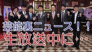 【放送事故】しゃべくり007でとんでもない放送事故が発生!!【芸能黒書...
