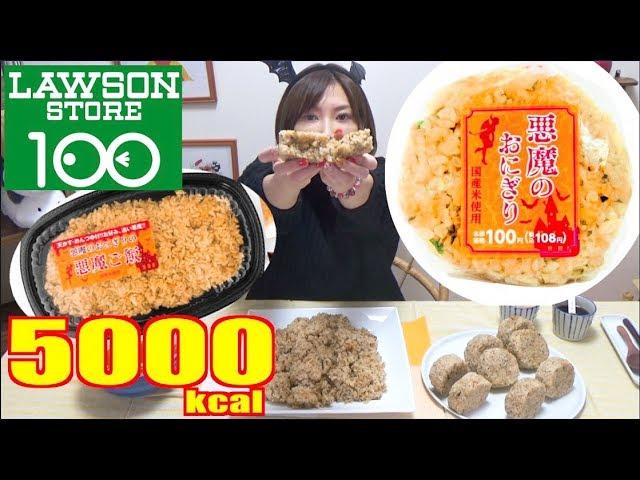 【HIGH CALORIES】 Lawson Store 100 [Devil's Rice Ball & Devil Rice] DEVILISH & TASTY!! [5000kcal]