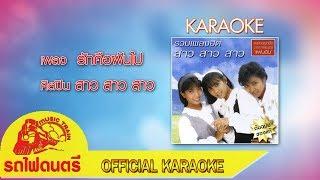 รักคือฝันไป - สาว สาว สาว [ Official Karaoke ]
