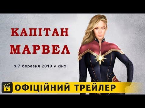 трейлер Капітан Марвел (2019) українською
