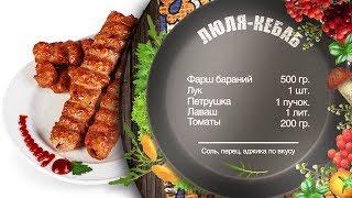 Как приготовить люля-кебаб – рецепт от шеф-повара Игоря Артамонова (0+)