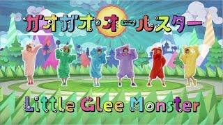 【Little Glee Monster】 「ガオガオ・オールスター」-Music Video Short ver.-
