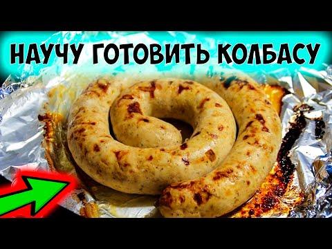 приготовление колбасы из курицы в домашних условиях/рецепт бомба