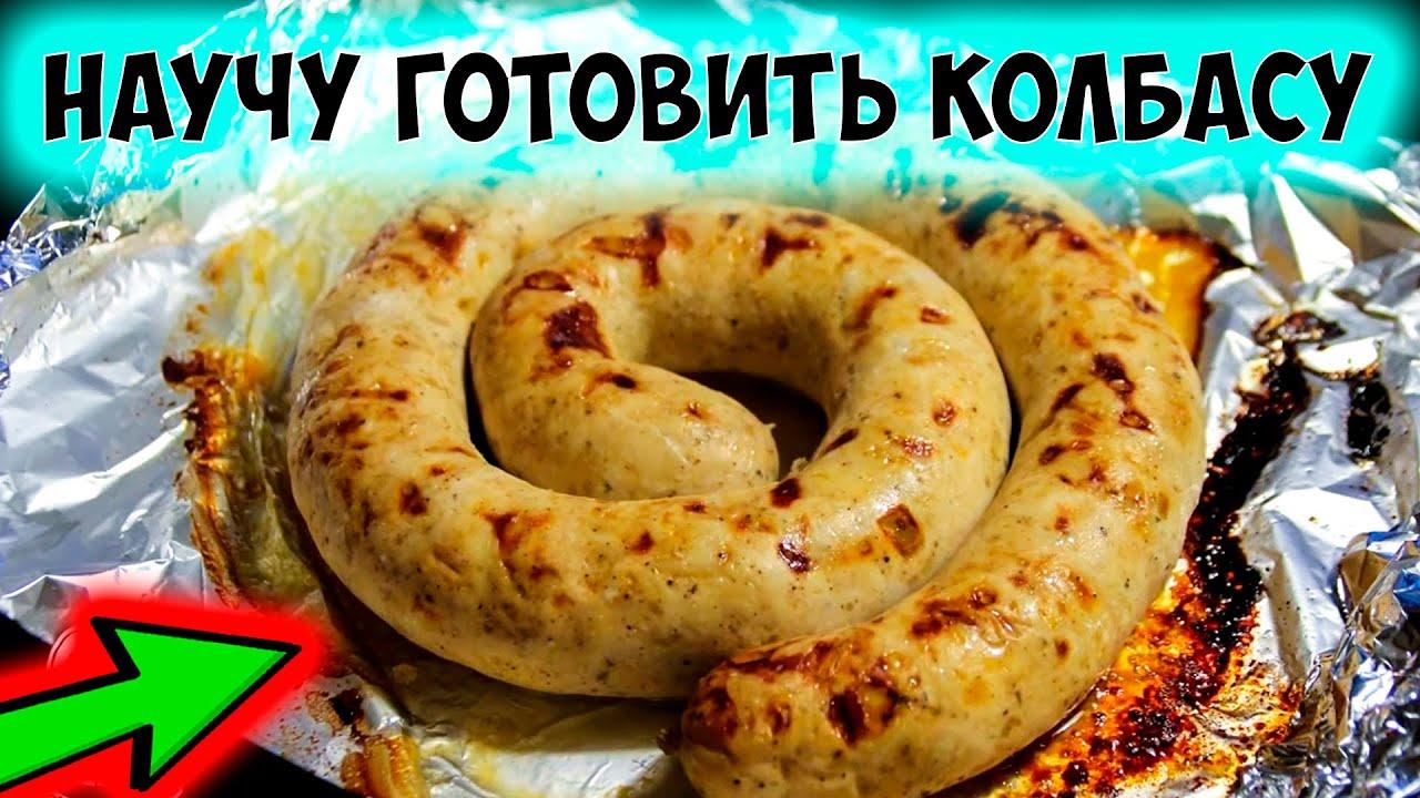 рецепты куриной колбасы в домашних условиях