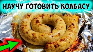 Куриная колбаса в домашних условиях в духовке. Очень легкий, простой, быстрый и вкусный рецепт