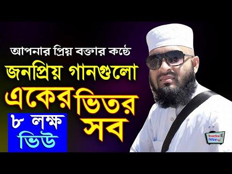 আজহারী বক্তদের জন্য উপহার Bangla Islamic Song By Mizanur Rahman Azhari Islamic Song 2019